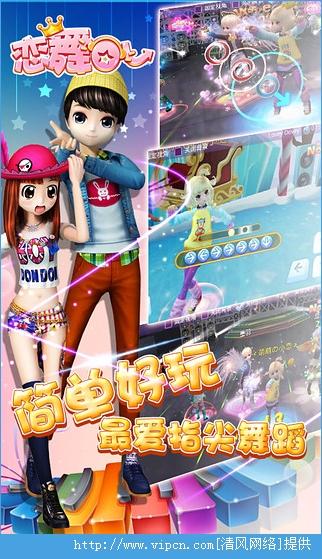 恋舞OL手机版图片1