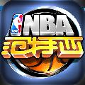 NBA范特西金币版