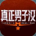真正男子汉2手游官网版 V1.0.0