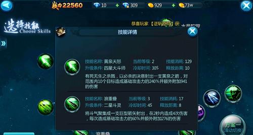 苍穹变猎杀者技能搭配详解[图]