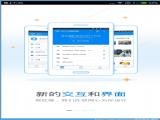 WiFi万能钥匙4.0正式版 v4.1.66