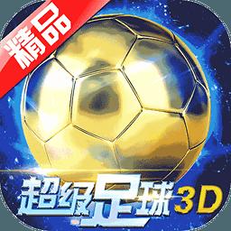 超级足球3D内购破解安卓版 v1.2.0