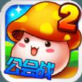 冒险王2 IOS版