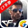 cf穿越火线永久雷神版手游 v1.0.27.201