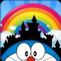 哆啦A梦童话大冒险内购破解安卓版 V0.1.1.2779