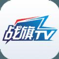 战旗TV ios版