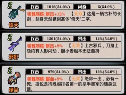 六扇门风云S级武器怎么获得?S级武器有哪些?[图]