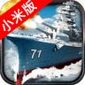 超级舰队小米版手游 v3.5
