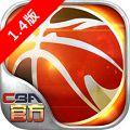CBA传奇1.4iOS版