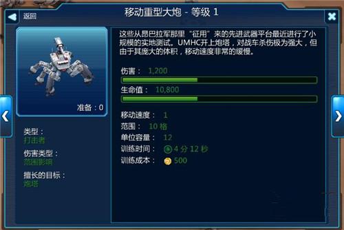 星球大战指挥官移动重型火炮怎么样 移动重型火炮属性解析[图]