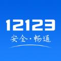 交管12123官网app下载 v1.4.6