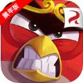 愤怒的小鸟2猴年套装上线新春安卓版 v2.5.1