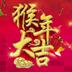 2016微信祝福语