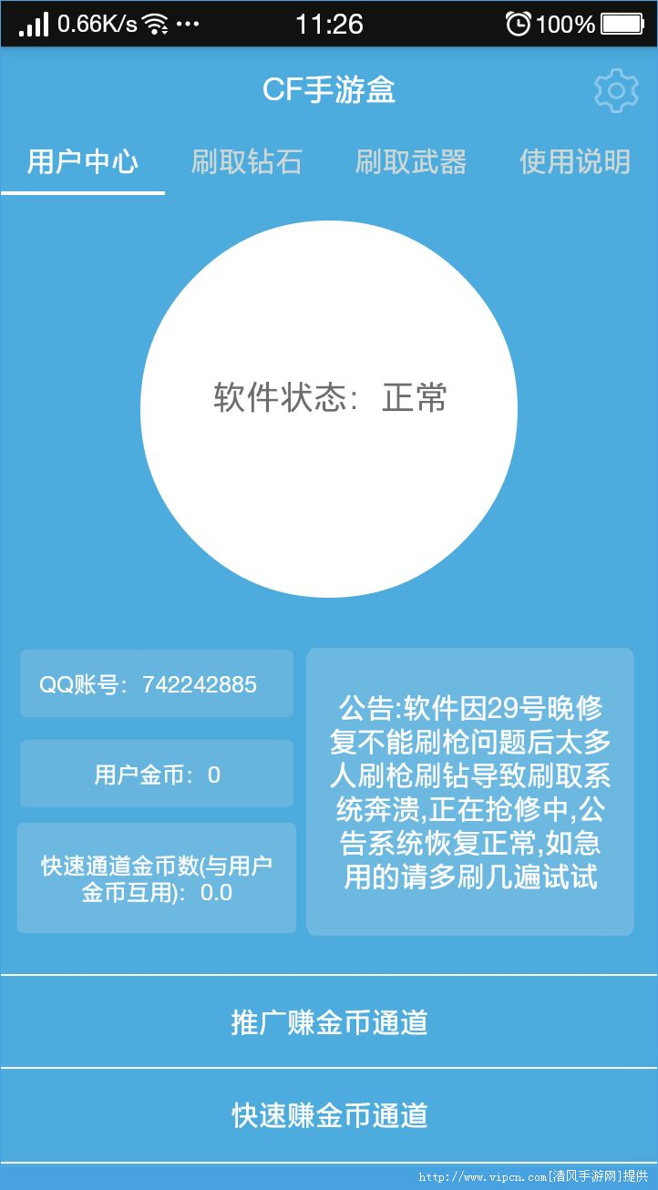 CF手游宝盒手机版相关下载_安卓软件下载网