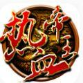 热血帝王360版本下载安装最新版