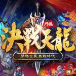 决战天龙官网最新版 V1.0.0