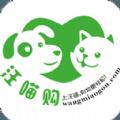 汪喵购app