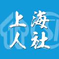 上海人社app