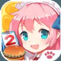 萌娘餐厅2单机版官方版 v1.09.02