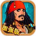 大航海威力加强版iOS版