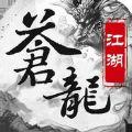 单机群侠传之苍龙江湖破解版