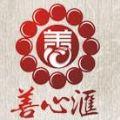 www.shanxinhui.com善心汇会员登录 v2.1.6