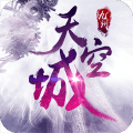 九州天空城官网版