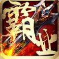 剑侠霸业iOS版