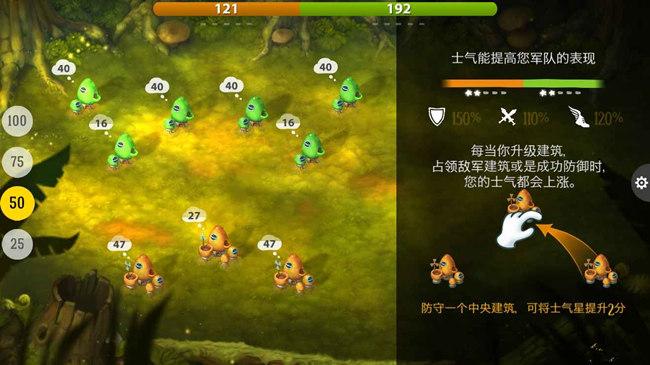 蘑菇战争2士气星怎么提升 士气星提升方法[图]