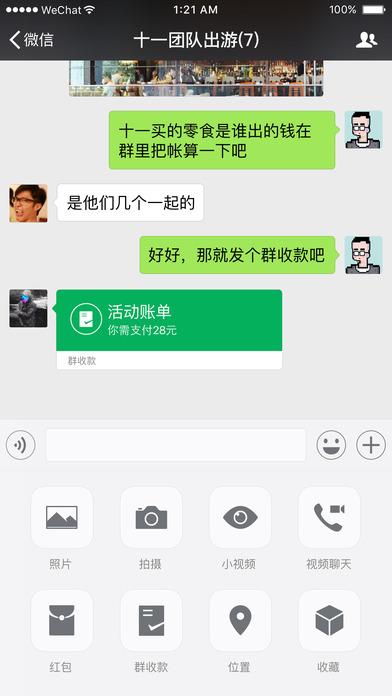 微信6.5.6版本下载安装