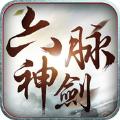 六脉神剑手游公测版 v1.0.2