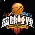 篮球经理梦之队手游