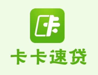 卡卡速贷官网_卡卡速贷app下载_支付宝卡卡速