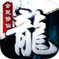 青云寻龙诀iOS版