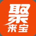 聚来宝官网手机客户端ios版 v2.1.1