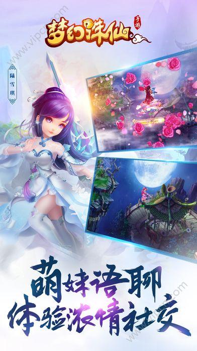 梦幻诛仙图2