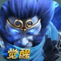 乱斗西游2 360官网安卓版 v1.0.120