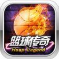 篮球传奇官网版