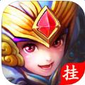 百战三国志官网版