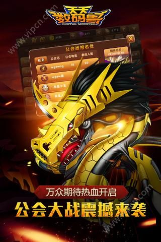 数码暴龙兽3D正式版图4