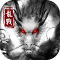 龙战仙界官网版
