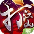 打江山的皇帝iOS版