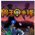 兽王争锋3游戏 版 v1.0