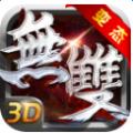 全民无双名将大乱斗官网安卓版 v1.3.0.19