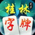 龙宇桂林字牌手机版