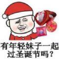 圣诞节单身狗QQ表情包高清版下载 v1.0