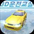 3D开车教室游戏
