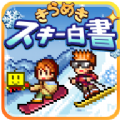 经营滑雪场游戏