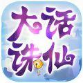 大话诛仙官网手机版 V1.0.6