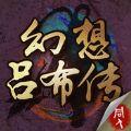 幻想吕布传官网版